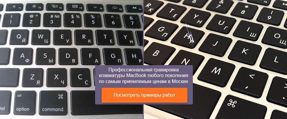 Гравировка на клавиатуре MacBook