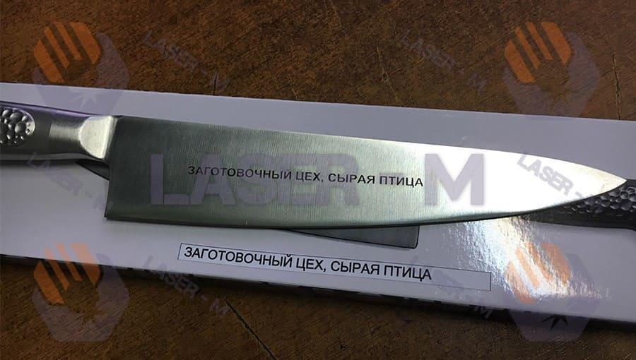 Гравировка на ноже для заготовочного цеха