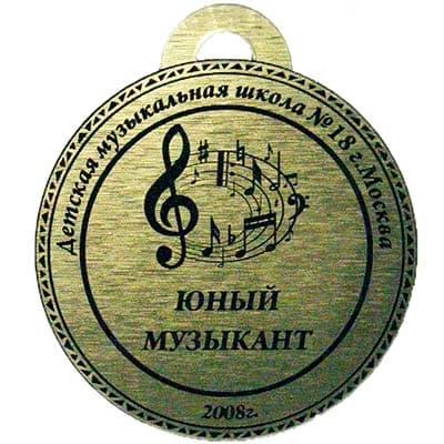 Медаль молодого музыканта
