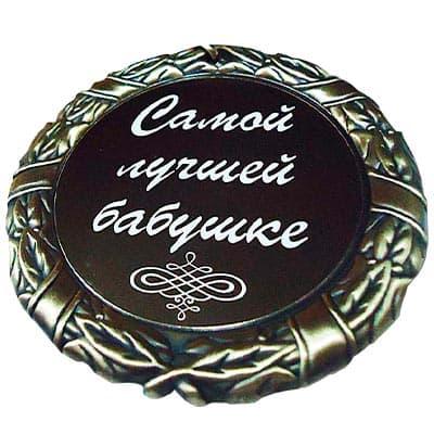 Медаль лучшей бабушке