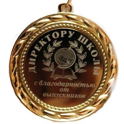 Медаль директору школы