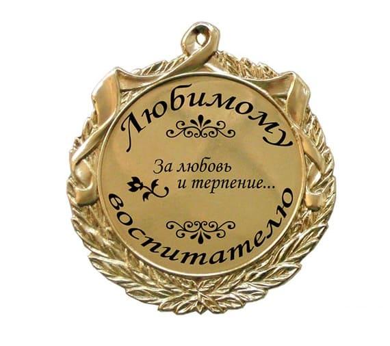 Медаль любимому воспитателю