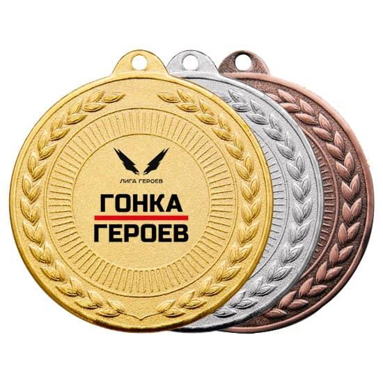 Медаль за участие в гонке героев