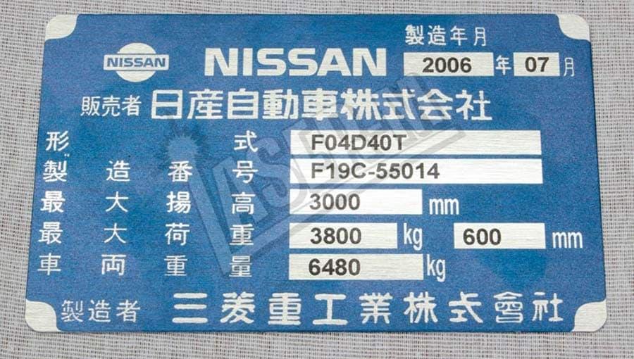 Изготовление шильдов из пластика Nissan